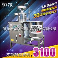 恒尔燃气小型商用豆浆机
