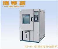 恒温恒湿箱(触摸屏) BLD-801A