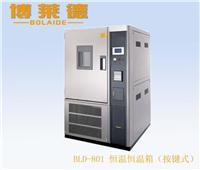恒温恒湿箱(按键式) BLD-801