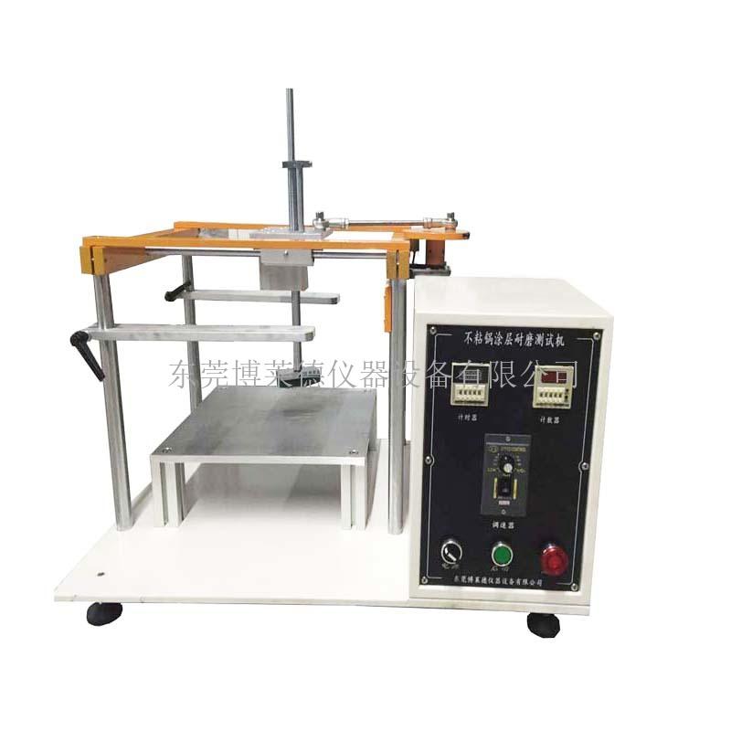 炒锅用炊具平面转动耐磨测试机