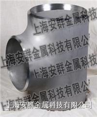 哈氏合金C276管件管道法兰紧固件弯头三通