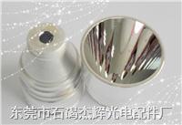 LED反射杯 JH-XRE0007
