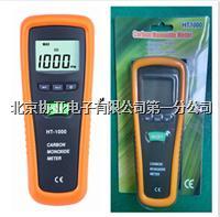 北京协亚一氧化碳检测仪 HT-1000
