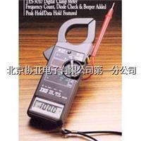 数字交流钳型表 TES-3010