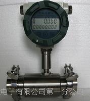 涡轮流量计 液体流量计 涡轮传感器 汽油流量计 LWGY