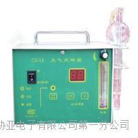 大气采样器,室内外的大气污染监测,便携式大气采样仪 CD-1A