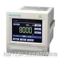 日本SHOWA仪表DS-8000 DS-8000