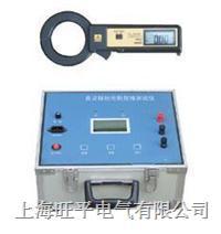 直流接地电阻故障测试仪 ZJDG-I