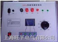 单相热继电器校验仪 YZRC-500A