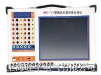 便携式电量记录分析仪 WPC-Ⅵ