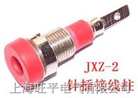 JXZ-2针插接线柱 接线柱