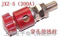 JXZ-5(200A)穿孔接线柱 接线柱