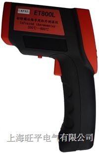 铝水红外测温仪 ET800L