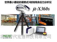 便携式X射线残余应力分析仪 μ-X360s