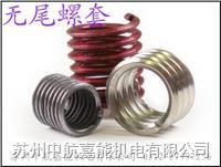 解决钢丝螺套难以安装入机械螺丝孔的底孔的方法 无尾钢丝螺套,无尾螺套