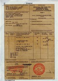 东盟自贸区原产地证FORM E| 代办东盟原产地证|越南产地证|泰国产地证|印尼产地证|菲律宾产地证|文莱产地证|老挝产地证|缅甸产地