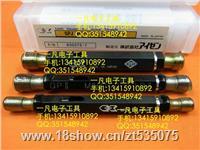 日本EISEN进口 螺纹塞规环规 通止规 M18*2.5 JIS标准 M18P2.5