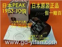 正品 日本必佳 PEAK 1983 10X 10倍放大镜 10倍 日本进口放大镜