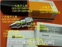 ATG09CN-S 90ATG-S 日本TOHNICHI 扭力表 扭力计 扭矩表 双针 ATG09CN-S 90ATG-S