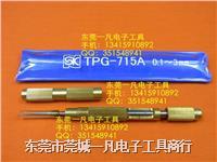 日本SK 快速测孔规 孔径规 715A 0.1-3mm 精度0.1mm TPG-715A TPG-715A