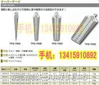 日本SK新泻精机 塞尺 间隙尺SK700D 45-60mm 锥型塞规 锥型楔型尺 700D