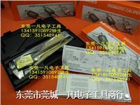 500-173-20 原装日本三丰Mitutoyo 数显卡尺 0-300mm 500-173 500-173-20   500-173