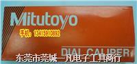 505-685 日本三丰 Mitutoyo 三丰带表卡尺 0-150*0.01mm 505-685