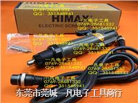 HIMAX电动螺丝刀、电批、电动起子TL-6000 TL-6000