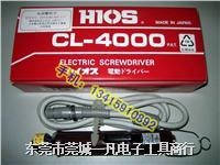 <保证正品>日本HIOS好握速CL-4000电批电动螺丝批 CL-4000