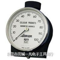 C2型硬度计 橡胶硬度计 ASKER-C2型 硬度计 日本ASKER 高分子 C2型
