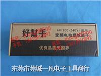 AS-3636 台湾好帮手ASA电动起子、电批、电动螺丝刀 电动改锥 AS-3636