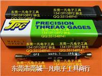 M4*0.7GPIPII 日本JPG螺纹塞规 M4X0.7 GPIPII M4X0.7-6H 4*0.7 M4*0.7GPIPII