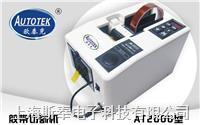 欧泰克A-2000 胶带切割机/胶纸机 A-2000