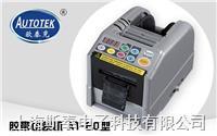 欧泰克AT-60 胶带切割机/胶纸机 AT-60