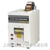 AT80-A自动胶带切割机 AT80-A