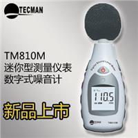 TM810M 迷你型噪音计