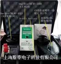 OHM-STAT RT-1000重锤式表面电阻测试仪 RT-1000