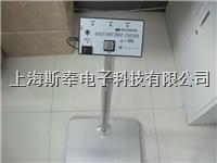 SL-033人体静电综合测试仪 /人体静电综合测试仪 sl-033