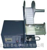 标签剥离机FTR-118C  118c