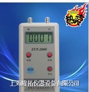 SYT-200数字微压计