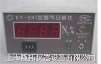 KY-2N1型氮气分析仪 KY-2N1型氮气分析仪