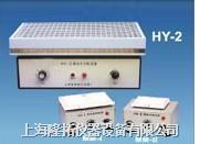 上海供应HY-2调速多用振荡器 HY-2