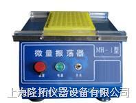 MH-1型微量振荡器 MH-1