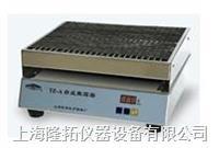 TZ-A型台式振荡器生产厂家电话 TZ-A
