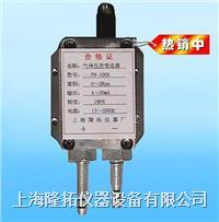 气体压差变送器工作原理 PS100A