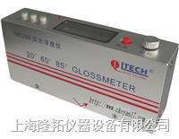 三角度光泽度仪MN268,上海供应光泽度仪 MN268