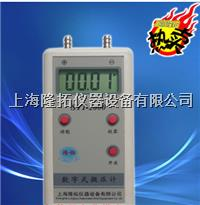 SYT-2000数字式微压计 SYT-2000数字式微压计