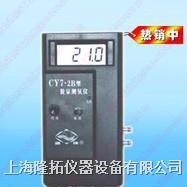 供应CY7-2B数字测氧仪 CY7-2B数字测氧仪