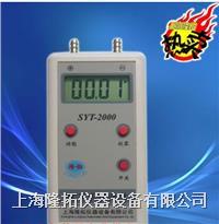 上海数字压差计,SYT-2000数字式微压计 SYT-2000