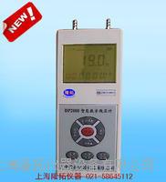 数字微压计,DP-2000智能数字微压计 DP-2000